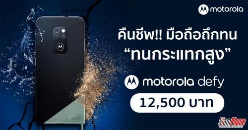 Motorola Defy 2021 สมาร์ทโฟนสายถึกทน IP68 เคลือบกระจก Gorilla Glass Victus