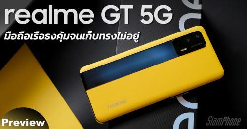 พรีวิว realme GT 5G มือถือเรือธง หน้าจอ 120Hz ชิป Snapdragon 888 แบต 4500mAh พร้อมชาร์จไว 65W