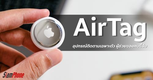 รีวิว AirTag อุปกรณ์ติดตามเฉพาะตัว ผู้ช่วยของคนขี้ลืม ในราคาเริ่มต้น 990 บาท