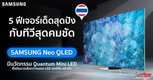 5 ฟีเจอร์เด็ด ใน Samsung Neo QLED ให้ได้มากกว่าประสบการณ์รับชม