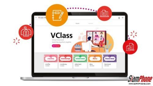 True ส่ง VClassระบบบริหารจัดการชั้นเรียน ต้อนรับเปิดเทอมวิถีใหม่