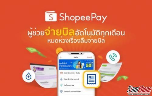 ShopeePay ส่งฟีเจอร์ผู้ช่วยจ่ายบิลอัตโนมัติหมดกังวลเรื่องลืมจ่าย