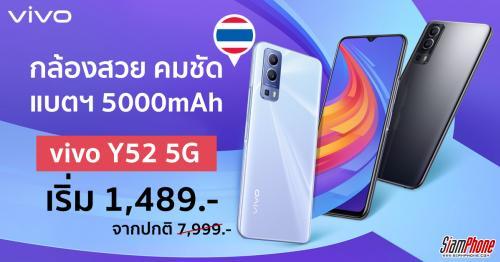 Vivo Y52 5G สมาร์ทโฟนตระกูล Y Series ราคาเริ่มต้น 1,489 บาท ที่ AIS ทุกสาขา
