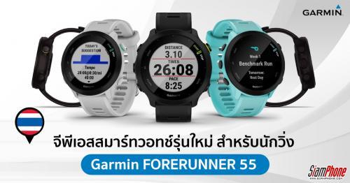 Garmin FORERUNNER 55 จีพีเอส สมาร์ทวอทช์ตอบรับไลฟ์สไตล์และสุขภาพที่ดี
