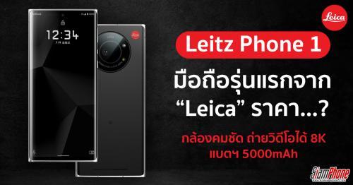 Leitz Phone 1 สมาร์ทโฟนรุ่นแรกจาก Leica เอาเรื่อง...หมายถึงราคานะ!?