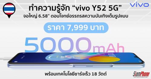 ทำความรู้จัก Vivo Y52 5G หน้าจอ 6.58 นิ้ว แบตฯ 5000mAh ราคา 7,999 บาท