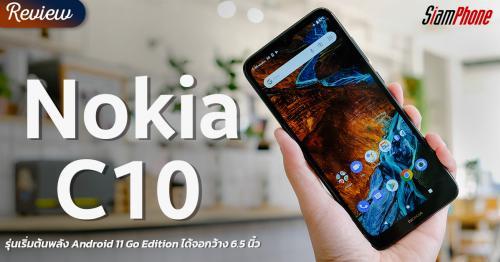 รีวิว Nokia C10 รุ่นเริ่มต้นพลัง Android 11 Go Edition ได้จอกว้าง 6.5 นิ้ว