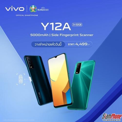 Vivo Y12A สมาร์ทโฟน หน้าจอใหญ่ แบตเตอรี่อึด ในราคา 4,499 บาท