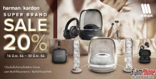 Mahajak จัดแคมเปญ Harman Kardon Super Brand Days ลดสูงสุด 20%