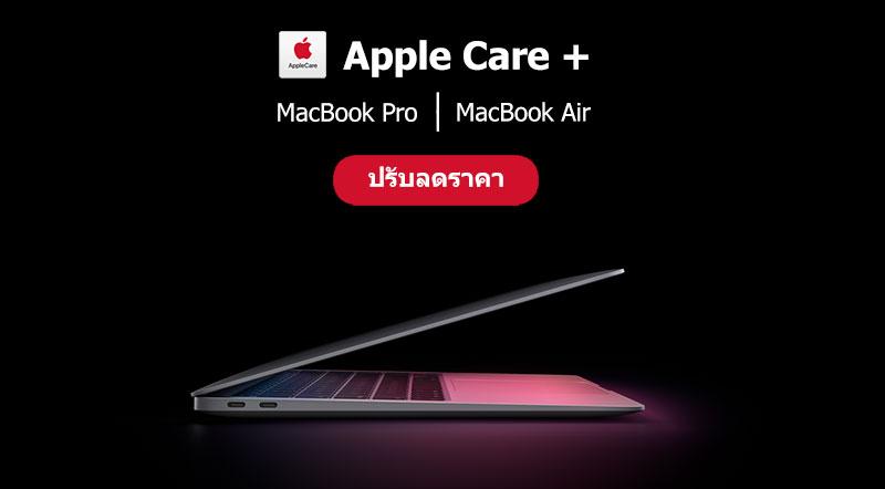 Applecare+ ปรับราคาลดพิเศษในรุ่น Macbook Pro 13 และ Macbook Air