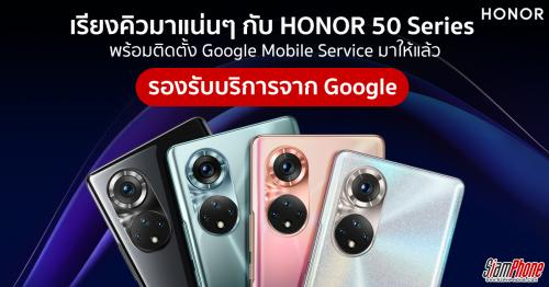 Honor 50 Series เรียงคิวมาด้วยกัน 3 รุ่น ส่งตรง Google Mobile Service ทันทีตั้งแต่แกะกล่อง