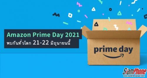 Amazon Prime Day เตรียมจัดขึ้นพร้อมกันทั่วโลก วันที่ 21 และ 22 มิถุนายนนี้