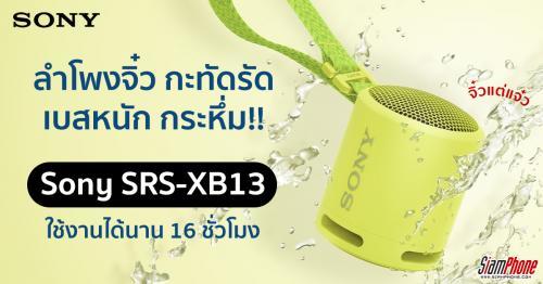 Sony SRS-XB13 ลำโพงใหม่ล่าสุด จิ๋วแต่แจ๋ว เบสหนัก ใช้งานได้สูงสุด 16 ชั่วโมง