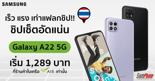 Samsung Galaxy A22 5G รุ่นใหม่ล่าสุด ราคาเริ่มต้น 1,289 บาท ที่ร้านค้าในเครือ AIS เท่านั้น