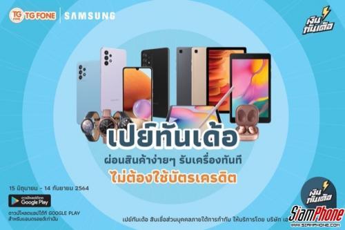 Samsung x TG FONE ส่งบริการใหม่เปย์ทันเด้อ ผ่อนสบาย ไม่ต้องใช้บัตรเครดิต