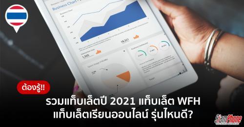 รวมแท็บเล็ต 2564 แท็บเล็ต WFH แท็บเล็ตเรียนออนไลน์ รุ่นไหนดี