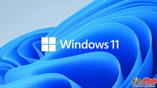 Windows 11 อินเตอร์เฟซที่ดูสบายตาและฟีเจอร์ใช้งานง่าย พร้อมติดตั้งปลายปีนี้