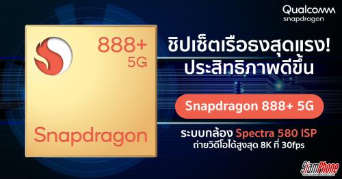 Qualcomm Snapdragon 888+ 5G ชิปเซ็ตเรือธงช่วงครึ่งปีหลังของปี 2021