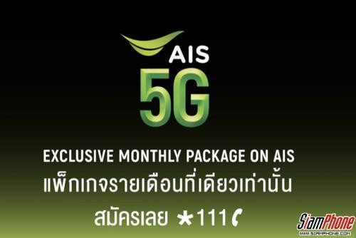 AIS 5G ส่งโปรฯ สวัสดี Disney+ Hotstar ราคาพิเศษเดือนละ 49 บาท และ 499 บาท/ปี