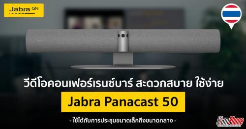Jabra Panacast 50วิดีโอคอนเฟอร์เรนซ์บาร์ เพื่อการประชุมขนาดเล็กถึงขนาดกลาง