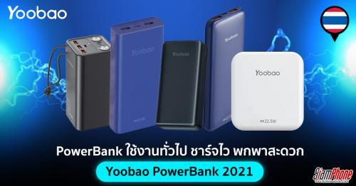 Yoobao PowerBank ปี 2021 ไลน์อัพแรก รุ่นพื้นฐานทุกบ้านต้องมี