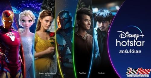 Disney+ Hotstar สตรีมได้เลยตั้งแต่วันนี้