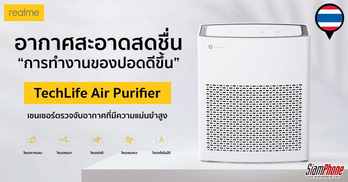 realme TechLife Air Purifier เครื่องฟอกอากาศ ฟังก์ชั่นใช้ง่าย เพื่ออากาศที่ดี