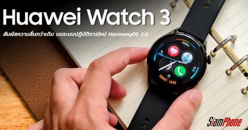 รีวิว Huawei Watch 3 สัมผัสความลื่นกว่าเดิม บนระบบปฏ...