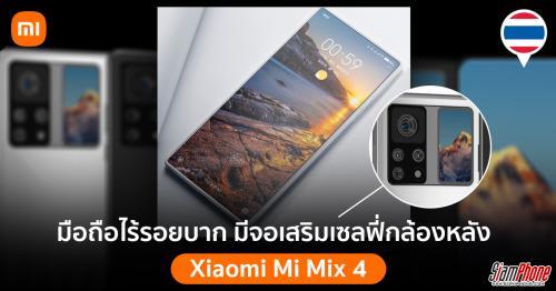 หลุดข้อมูล Xiaomi Mi Mix 4 สมาร์ทโฟนจอใหญ่ไร้รอยบาก พร้อมจอเสริมด้านหลังสำหรับถ่ายเซลฟี่