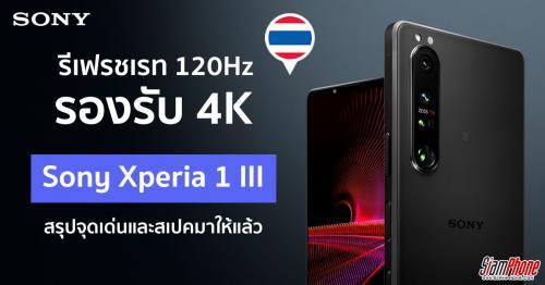 สรุปจุดเด่นและสเปค Sony Xperia 1 III รวดเร็วและล้ำหน้า 4K HDR OLED อัตราการรีเฟรช 120Hz