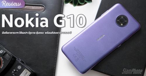 รีวิว Nokia G10 มือถือใช้แอปฯ รัฐบาล คุ้มครบ จบทุกความต้องการ พร้อมอัปเดต OS นาน 2 ปี ราคาเบาๆ
