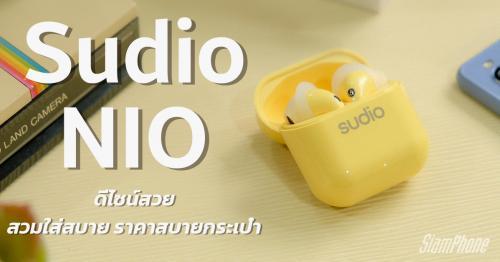 รีวิวหูฟังไร้สาย Sudio NIO สวมใส่สบาย ราคาสบายกระเป๋า เบสหนัก เล่นเกมเพลิน เสียงไม่หน่วง