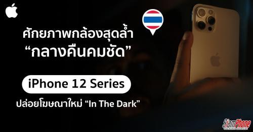Apple ปล่อยโฆษณาใหม่ In The Dark อวดศักยภาพกล้องสุดล้ำใน iPhone 12 Pro