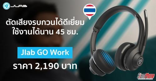 Jlab GO Work หูฟังไร้สายแบบออนเอียร ใช้งานสูงสุด 45 ชั่วโมง ในราคา 2,190 บาท