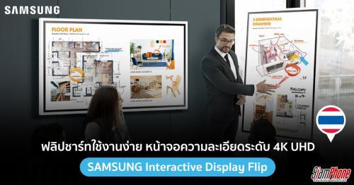 Samsung Interactive Display Flip กระดานฟลิปชาร์ทอัจฉริยะขนาด 75 นิ้ว