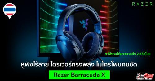 Razer Barracuda X หูฟังไร้สายแบบอเนกประสงค์ 4-in-1