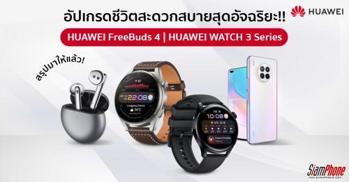 สรุปมาให้แล้ว! HUAWEI FreeBuds 4 และ HUAWEI WATCH 3 Series ช่วยให้ชีวิตง่ายขึ้นอย่างไร