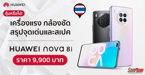 สรุปจุดเด่นและสเปก Huawei Nova 8i มีดีอย่างไร คุ้มค่าไหมในราคา 9,900 บาท
