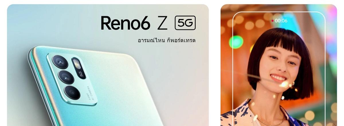สรุปจุดเด่นและสเปก OPPO RENO 6 Z 5G ถ่ายพอร์เทรตได้งามหยดย้อยทั้งภาพนิ่งและวิดีโอ - Siamphone.com