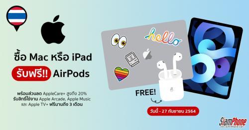Apple เปิดโปรแรงต้อนรับเปิดเทอมซื้อ Mac หรือ iPad รับฟรี AirPods