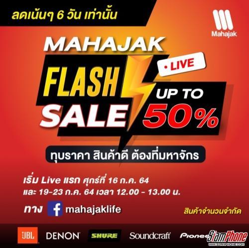เตรียมพบกับMahajak Live Flash Saleลดแรงกว่า50%