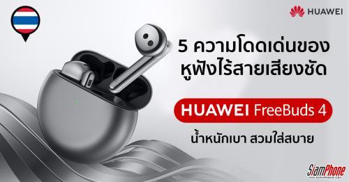 5 ความโดดเด่นของ HUAWEI FreeBuds 4 หูฟังไร้สายที่เข้ากับไลฟ์สไตล์ปี 2021