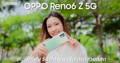 รีวิว OPPO Reno6 Z 5G สมาร์ทโฟน 5G สายถ่ายภาพ Portrait พร้อมดีไซน์ที่เป็นเอกลักษณ์