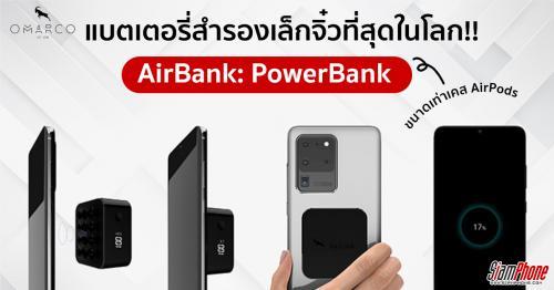 AirBank: PowerBank แบตเตอรี่สำรองเล็กจิ๋วที่สุดในโลก ขนาดเท่าเคส AirPods