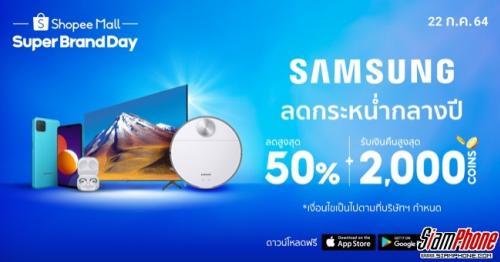 Samsung x Shopee Super Brand Day 2021 พบกัน 22 กรกฎาคมนี้
