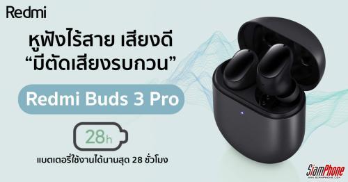 Redmi Buds 3 Pro หูฟังไร้สาย TWS ราคาเบาๆ รุ่นขายแบบ Global ของ Redmi AirDots 3 Pro