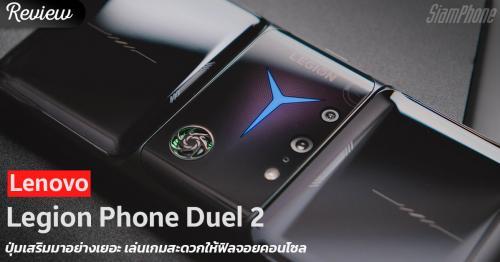 รีวิว Lenovo Legion Phone Duel 2 ให้ปุ่มเสริมมาอย่างเยอะ เล่นเกมสะดวกให้ฟิลจอยคอนโซล