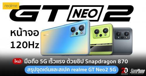 สรุปจุดเด่นและสเปค realme GT Neo2 5G มือถือ 5G หน้าจอ 120Hz สีโดนใจวัยจ๊าบ NEO GREEN เข้าไทยแน่