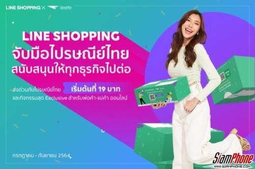 LINE SHOPPING จับมือ ไปรษณีย์ไทย ต่อโปรฯ ส่งด่วนราคาพิเศษ เริ่มต้น 19 บาท