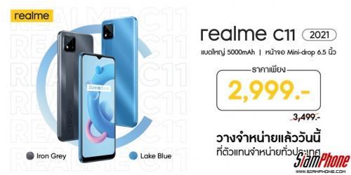 realme C11 (2021) สมาร์ทโฟนระดับ Entry ในราคา 2,999 บาท